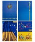 Книга канцелярська UKRAINE, А4, 96 арк., клітинка, офсет,тверда ламінована обкладинка, асорті (BM.2400-38)