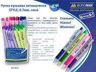 Ручка шариковая автоматическая STYLE 0,7 мм, синяя  BM.8214