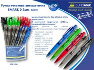Ручка шариковая автоматическая SMART 0,7мм, синяя   BM.8206