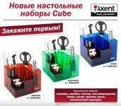 Набор настольный Cube, 9 предметов, красный, зеленый, синий (2106-хх-А)
