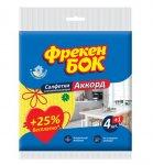 Серветки для прибирання, целюлозні, дрібнопористі 4+1 шт Акорд (35шт/ящ) ФРЕКЕН БОК (fb.85395)