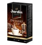 Кава мелена JARDIN