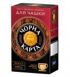 Кава мелена Чорна Карта Для заварювання у чашці, вак.уп. 230г*12 (PL) (ck.52355)