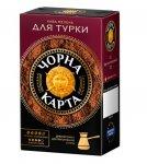 Кава мелена Чорна Карта Для турки, вак.уп. 230г+20г*12 (PL) (ck.52712)